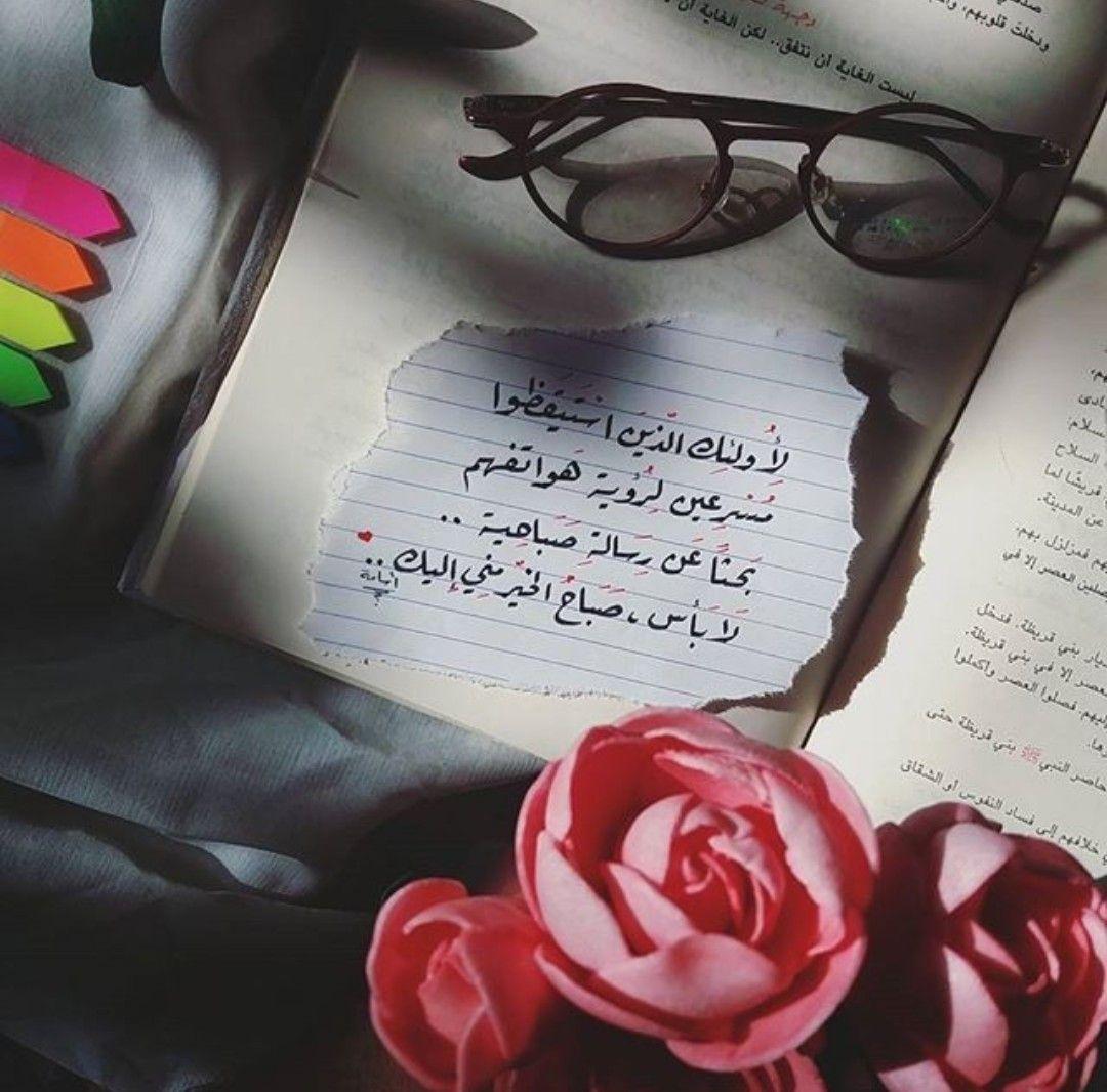صورة اقتباسات صباحية , اجمل الصور الصباحية