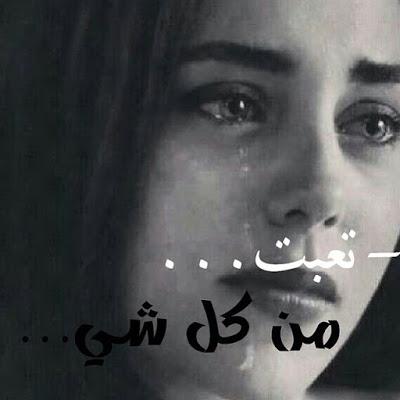 صورة صور حزن بنات , صور بنات حزينه