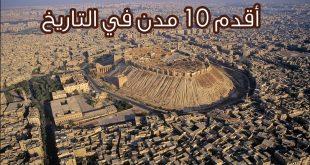 صور اقدم مدينة في العالم , تعرف علي اقدم المدن في العالم