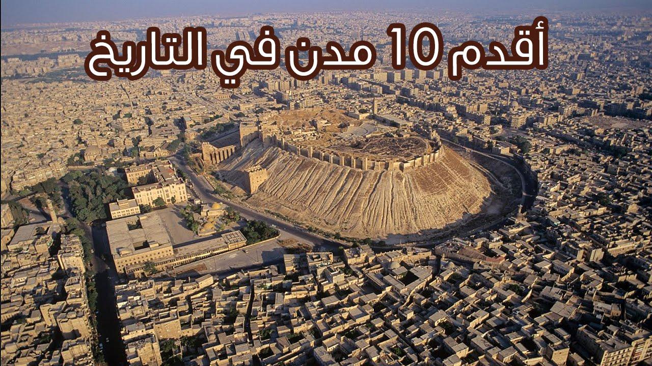صورة اقدم مدينة في العالم , تعرف علي اقدم المدن في العالم