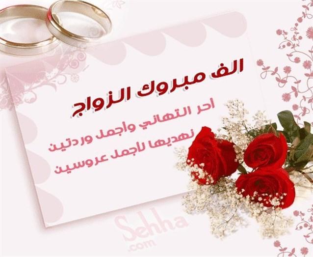 صورة بطاقة تهنئة زواج , اجمل بطاقات تهنئة الازواج
