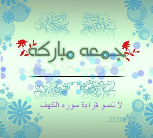 صور حكم قول جمعة مباركة , حكم الدين في قول جمعه مباركه
