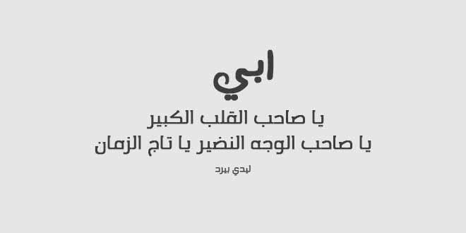صورة قصيدة عن الاب , حب الاب للابناء