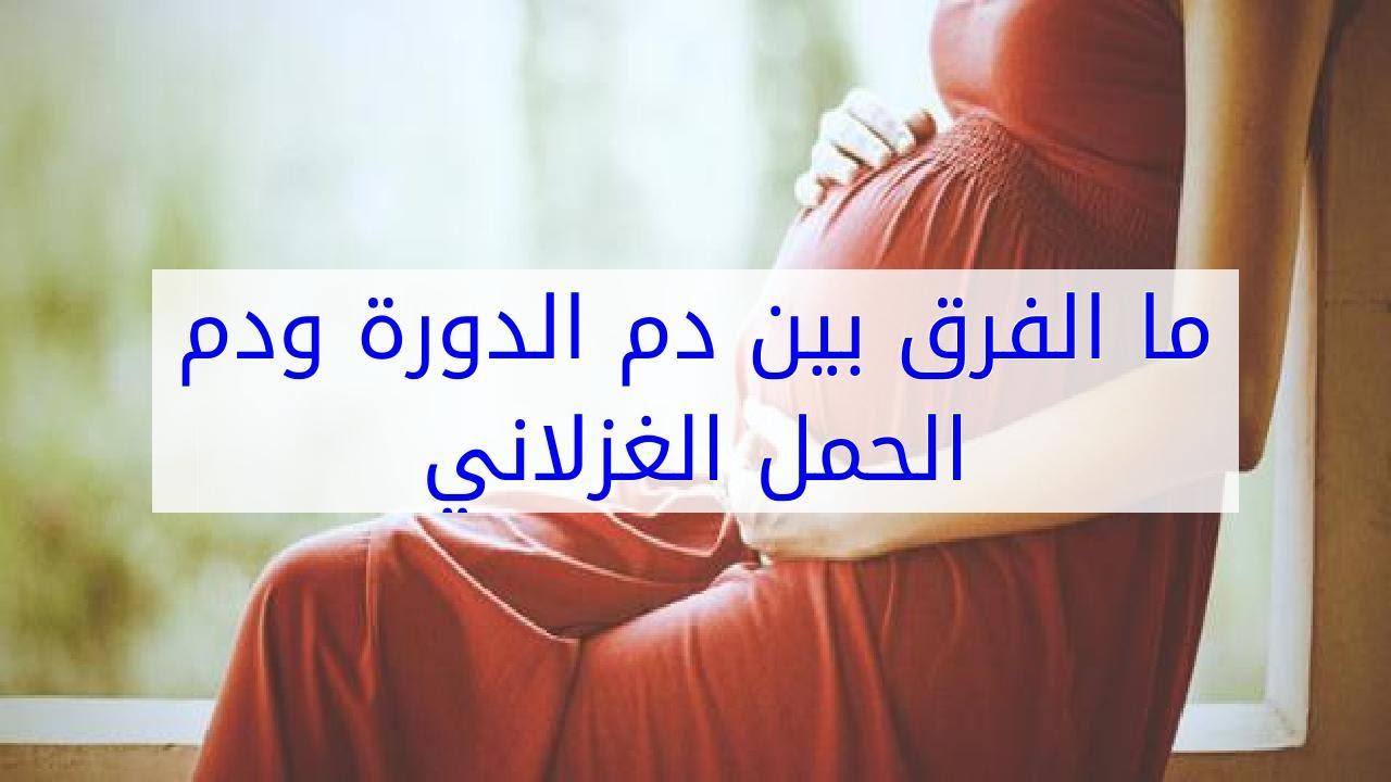 صورة الفرق بين دم الدورة ودم الحمل , كيف افرق بين دم الحمل والدوره