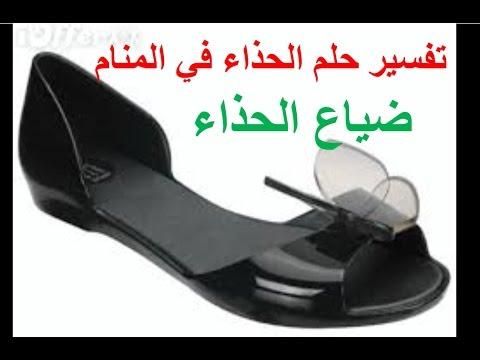 صورة تفسير حلم لبس الحذاء للمتزوجة , حلمت بلبس حذاء وانا متزوجه فما تفسيرة