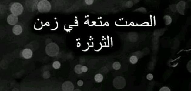 صورة حكم عن الصمت , لغه الصمت