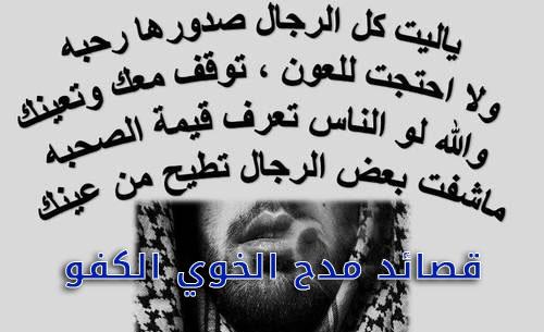 صور قصيدة مدح الخوي , قصيدة مدح الصديق