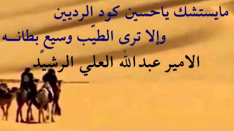 صورة قصيدة مدح الخوي , قصيدة مدح الصديق