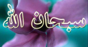 صور خلفيات اسلامية , اجمل صور خلفيات اسلاميه