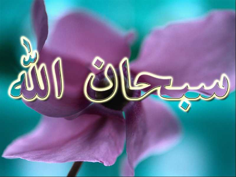 صور صور خلفيات اسلامية , اجمل صور خلفيات اسلاميه