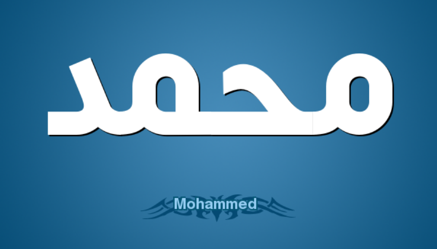 صور معنى اسم محمد , اسم محمد و معناه بالتفصيل