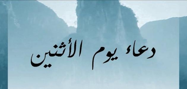 صورة دعاء يوم الاثنين , اجمل ادعيه يوم الاثنين