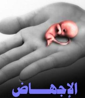 صورة اسهل طريقة للاجهاض في البيت , طرق الاجهاض المختلفة