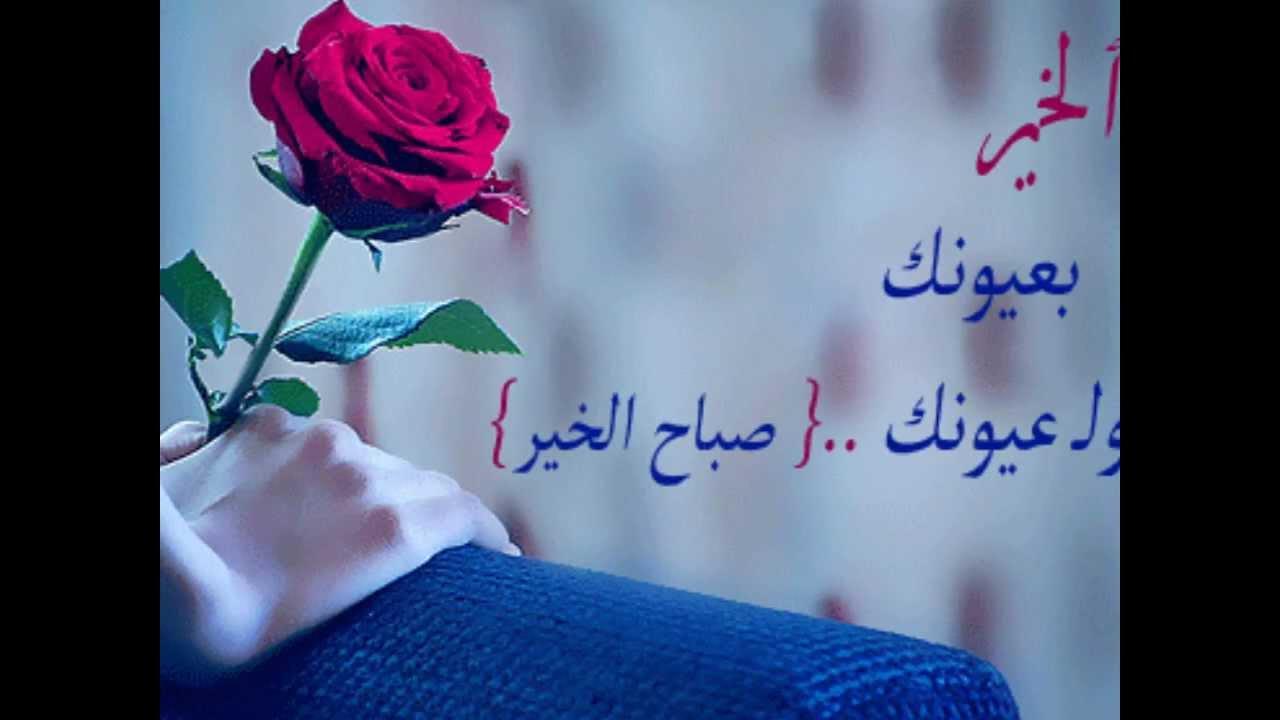 صور رسالة صباح الخير , اجمل كلمات الرسائل الصباحيه