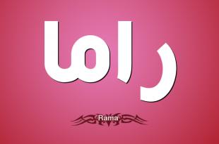صورة معنى اسم راما , ما هو معني اسم راما