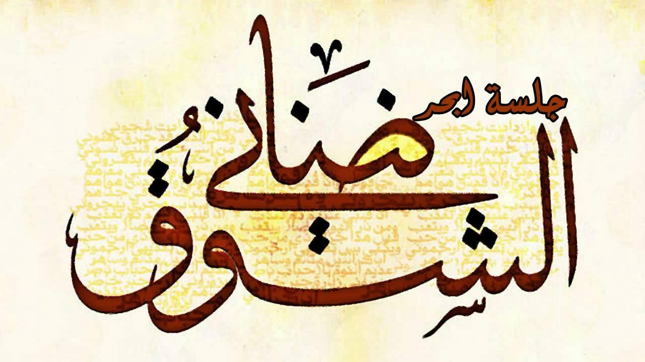 كلمات اغاني محمد عبده عن الشوق