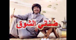 كلمات ضناني الشوق , كلمات اغنيه محمد عبده ضناني الشوق