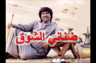 صور كلمات ضناني الشوق , كلمات اغنيه محمد عبده ضناني الشوق