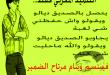 بالصور نكت مغربية مضحكة , اجمل النكات المغربيه 4508 4 110x75