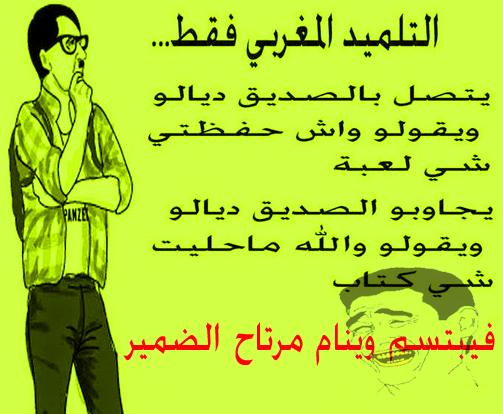 صورة نكت مغربية مضحكة , اجمل النكات المغربيه