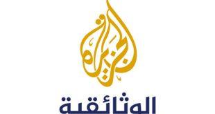 تردد قناة الجزيرة الوثائقية , ترددات قنوات الجزيره الجديده