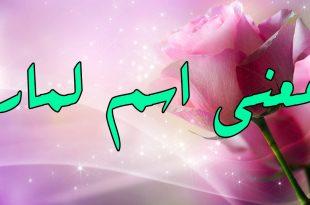صورة معنى اسم لمار , لمار من اجمل اسامى البنات