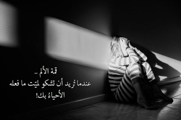 صور كلام عن الحزن , كلمات معبره عن الحزن و الالم