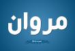 صور معنى اسم مروان , اسم مروان ما معناه