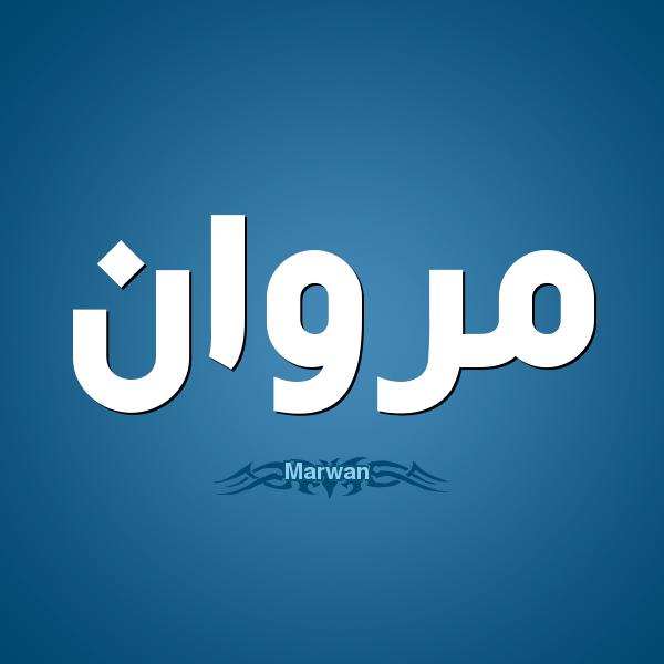 صورة معنى اسم مروان , اسم مروان ما معناه