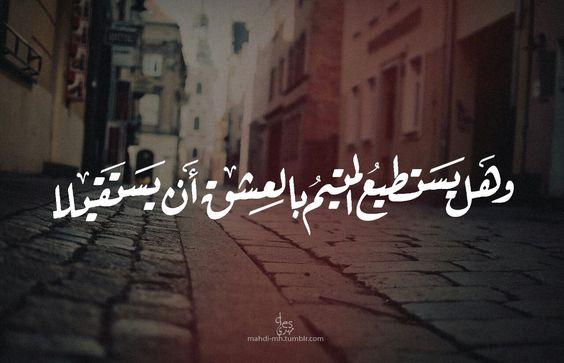 صورة اجمل ماقيل في العشق , اجمل كلمات العشق