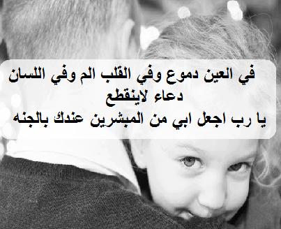 صورة شعر عن فراق الاب الميت , اشعار حزينه و مؤلمه لكل من فقد اباه