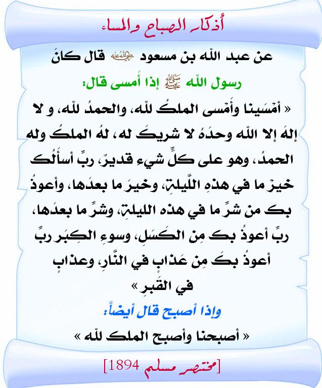 صورة اذكار الصباح والمساء والنوم , الاذكار اليوميه لكل مسلم