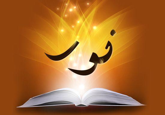 صورة معنى اسم نور , ماذا يعني اسم نور