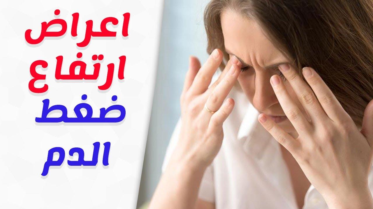صورة اعراض ارتفاع ضغط الدم , اسباب ارتفاع ضغط الدم