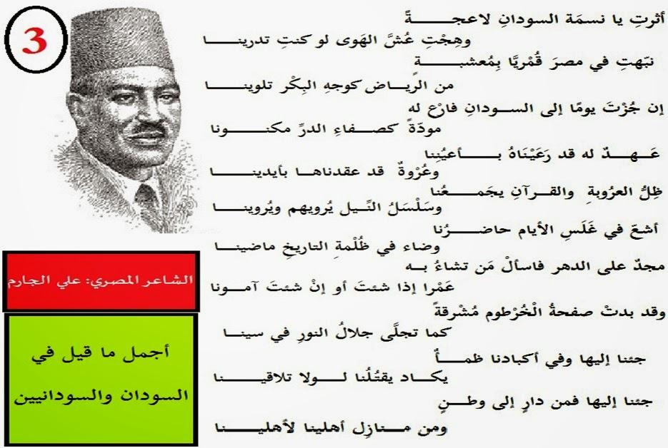 صور شعر سوداني , اجمل شعر سوداني
