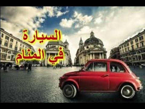 صورة السيارة في المنام , تفسير رؤية السيارات فى الحلم