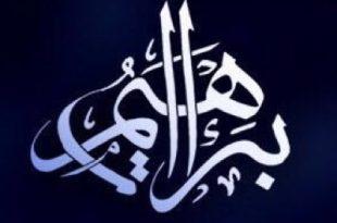 صورة معنى اسم ابراهيم , اسم ابراهيم و معناه بالتفصيل