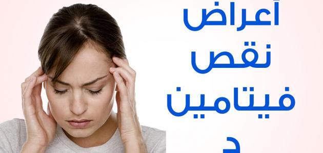 صورة اعراض نقص فيتامين د , اهم اعراض نقص فيتامين د
