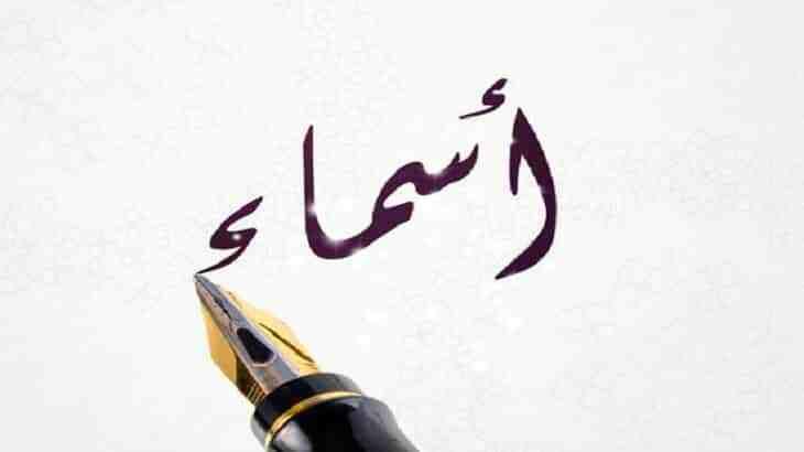 صورة ما معنى اسم اسماء , اسم اسماء و معناه بالتفصيل
