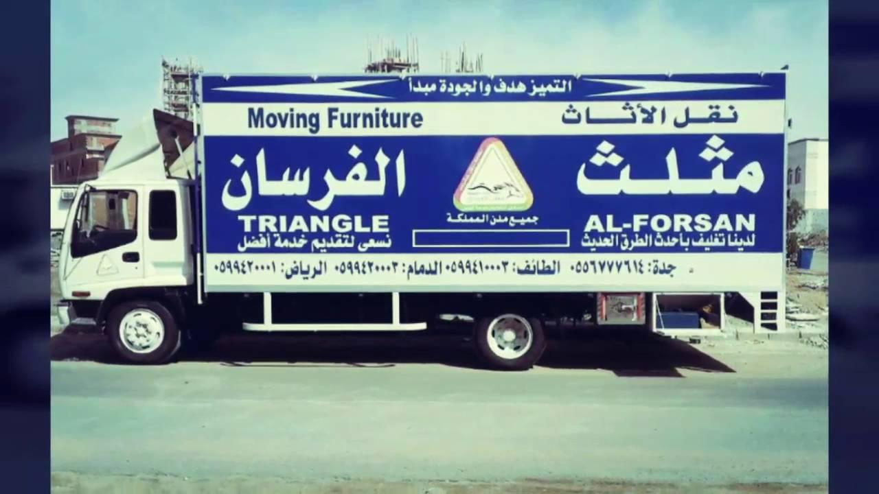صورة شركة نقل اثاث بجدة , اهم شركات نقل الاثاث بالمملكة العربية السعودية