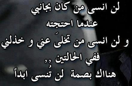 صورة اجمل العبارات الحزينه , هل الحزن له عبارات حزينة مثله 1710 1