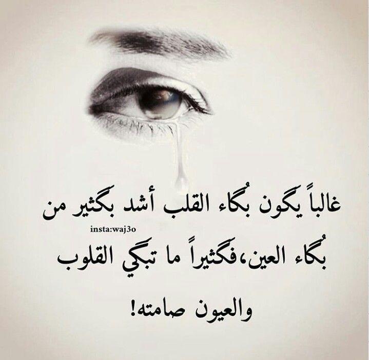 صور اجمل العبارات الحزينه , هل الحزن له عبارات حزينة مثله