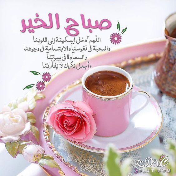 صورة رمزيات صباحيه , رمزيات لصباح جميل ومشرق