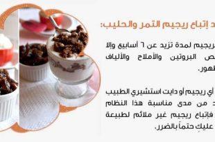صورة رجيم التمر والحليب , ما هو رجيم التمر والحليب