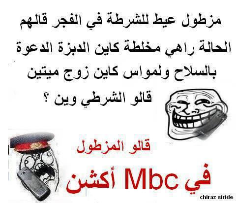 صورة صور مضحكة جزائرية , اجرا الصور المضحكة للجزائريين