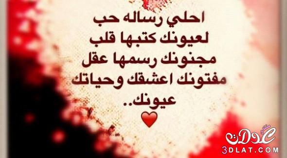 صورة اروع رسائل الحب , اجمل رسائل عن الحب واروعها