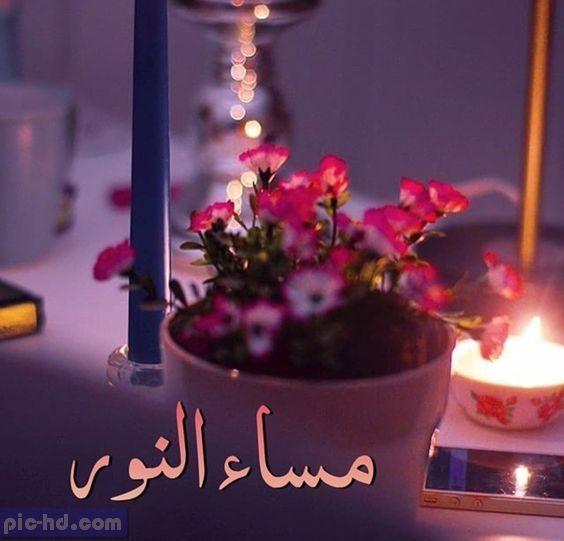 صورة مساء النور , احلى مسا بالنور والهنا