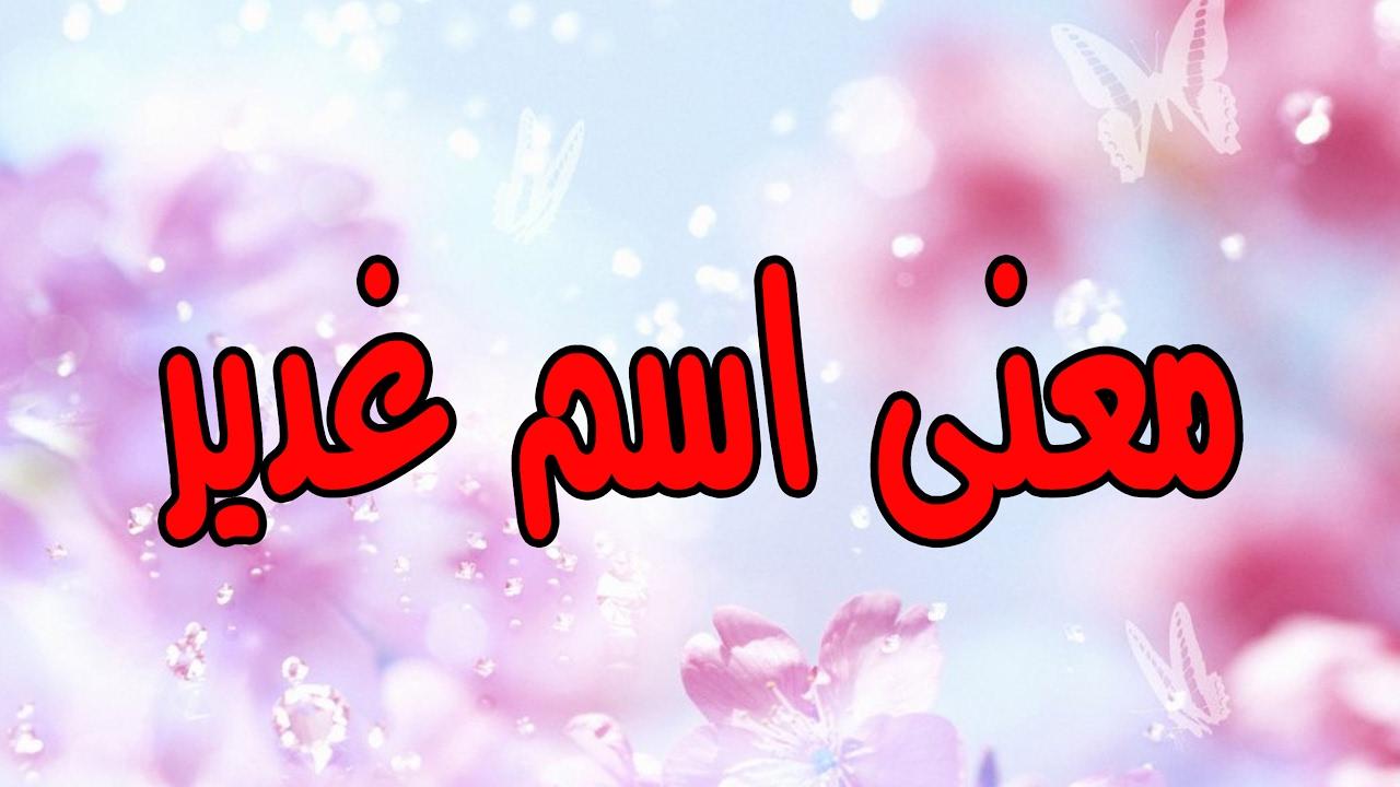 معاني_الاسماء hashtag on Twitter