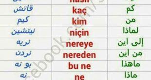 صور تعلم التركية , تعلم التركية بسهولة ويسر