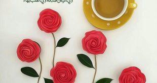 صباح جميل , اجمل صباح لاجمل شخص
